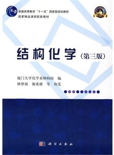 结构化学(第三版)