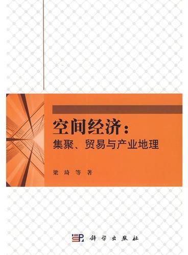 空间经济:集聚、贸易与产业地理