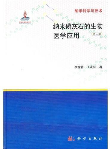 纳米磷灰石的生物医学应用  第二版