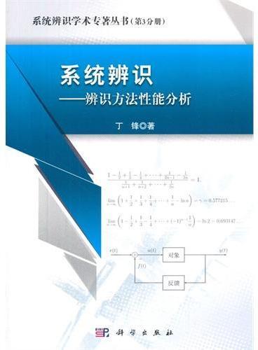 系统辨识——辨识方法性能分析