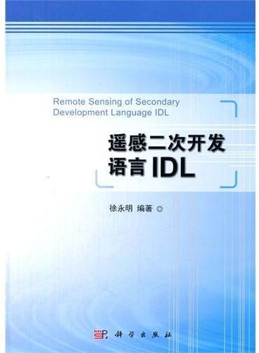 遥感二次开发语言IDL