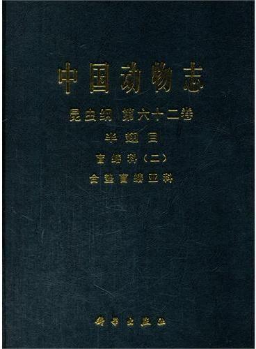 中国动物志 昆虫纲 第六十二卷  半翅目 盲蝽科 (二)合垫盲蝽亚科