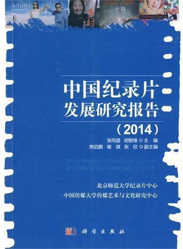中国纪录片发展研究报告(2014)