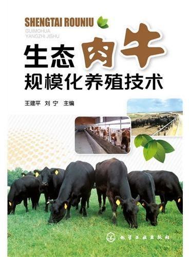 生态肉牛规模化养殖技术