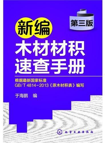 新编木材材积速查手册(第三版)