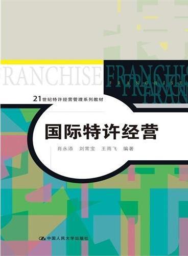 国际特许经营(21世纪特许经营管理系列教材)