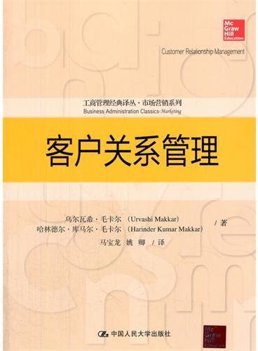 客户关系管理(工商管理经典译丛·市场营销系列)