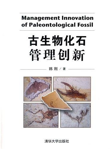 古生物化石管理创新