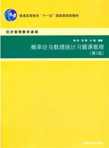 概率论与数理统计习题课教程(第2版)(经济管理数学基础)