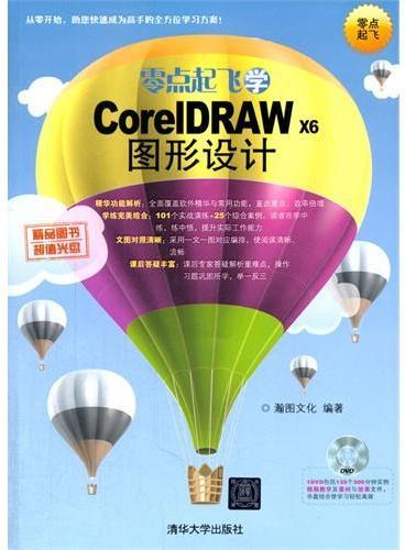 零点起飞学CorelDRAW X6图形设计(配光盘)(零点起飞)