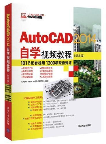 AutoCAD 2014自学视频教程(标准版)(配光盘)(CAD/CAM/CAE自学视频教程)