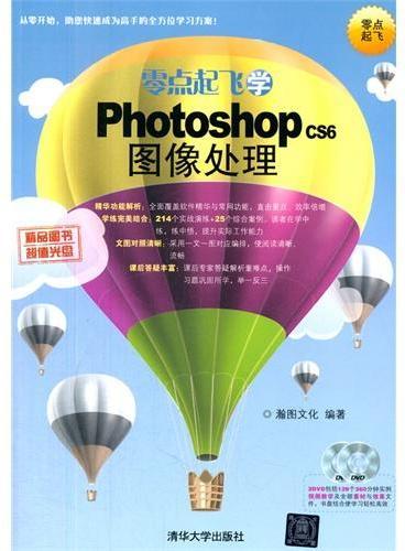 零点起飞学Photoshop CS6图像处理(配光盘)(零点起飞)