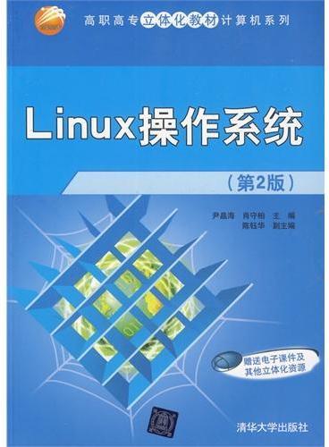 Linux操作系统(第2版)(高职高专立体化教材计算机系列)