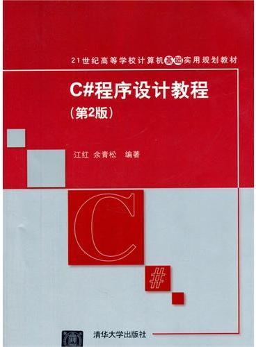 C#程序设计教程(第2版)(21世纪高等学校计算机基础实用规划教材)