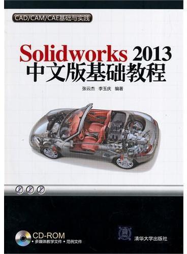 Solidworks 2013中文版基础教程(配光盘)(CAD/CAM/CAE基础与实践)