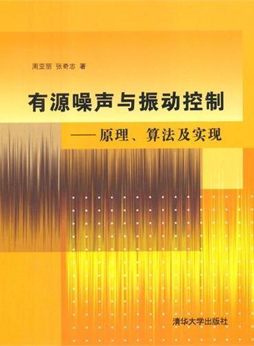 有源噪声与振动控制——原理、算法及实现
