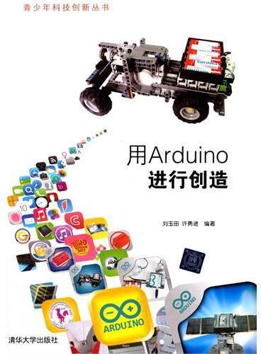 用Arduino进行创造(青少年科技创新丛书)