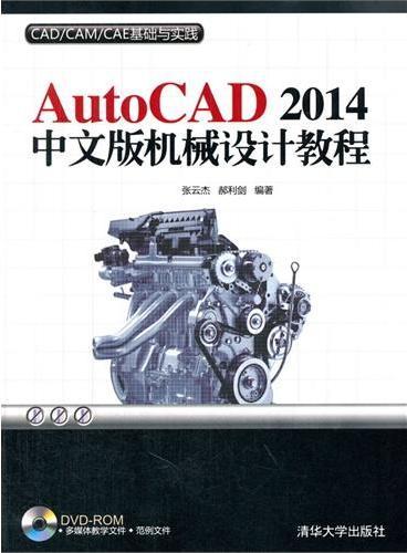 AutoCAD 2014中文版机械设计教程(配光盘)(CAD/CAM/CAE基础与实践)