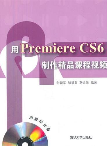 用Premiere CS6制作精品课程视频(配光盘)