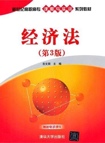 经济法(第3版)(新世纪高职高专课程与实训系列教材)
