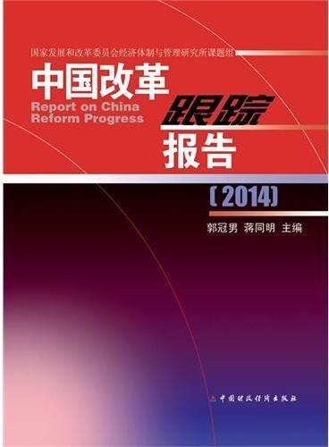 中国改革跟踪报告2014