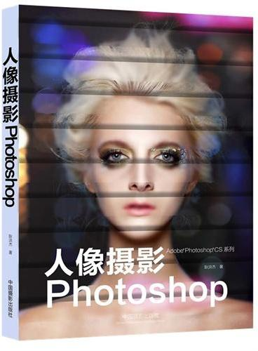 人像摄影Photoshop
