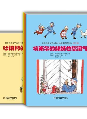 林格伦精品绘本 第二辑(全6册)