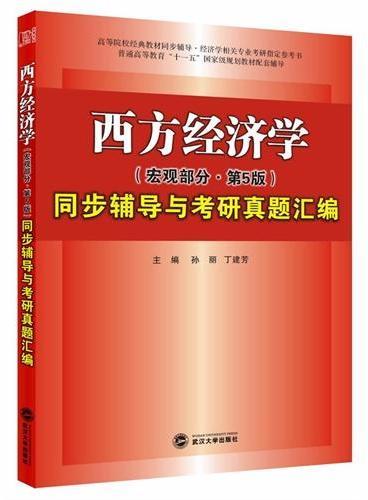 高鸿业西方经济学(宏观部分·第五版)同步辅导与考研真题汇编 (考点归纳、内容串讲、课后习题解析、百所高校考研真题汇编详解)