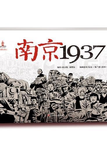 南京1937(我们不是反日,是反战!与孩子共读一个最伤痛的故事,还原一段最真实的历史。没有政治色彩和民族情绪的爱国主义教育漫画读本)