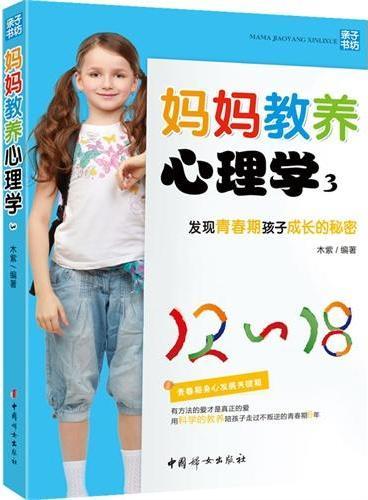 妈妈教养心理学3——发现青春期孩子成长的秘密(孩子的成长,妈妈知道怎么办!全方位掌握青春期孩子的心理秘密,了解孩子的心理发展和成长规律,培养出爱学习、性格好、不叛逆的好孩子)