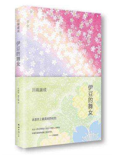 伊豆的舞女(川端康成经典名作精装收藏版,余华倾情推荐。这是世上最美丽的初恋)