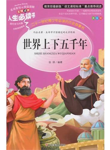 """世界上下五千年(教育部最新版""""语文课程标准""""重点推荐阅读,名词美句+阅读理解,名师点评,人生必读书目)"""