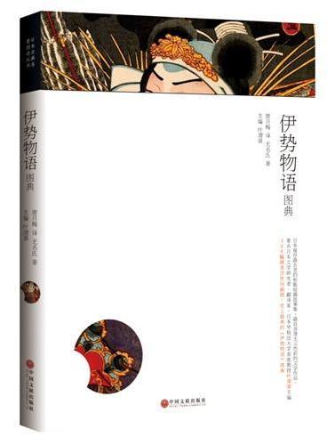 伊势物语图典(日本现存最古老的和歌短篇故事集,最具浪漫主义色彩的文学作品)