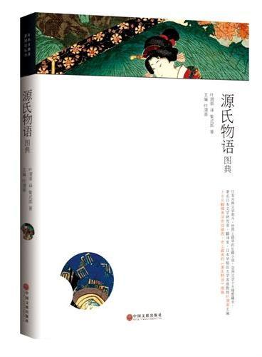 源氏物语图典(日本古典文学泰斗、世界上最早的长篇小说,亚洲文学十大理想藏书。)