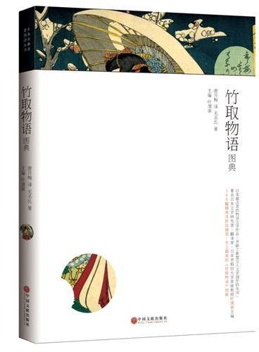 竹取物语图典(日本最古老的物语文学作品,开辟了新型文人文学创作的先河。)