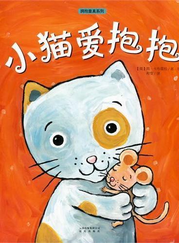 拥抱童真系列:小猫爱抱抱