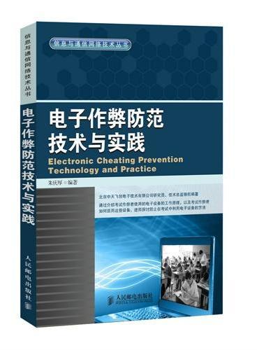 电子作弊防范技术与实践