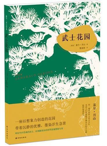 盖尔.月山作品:武士花园(美国亚裔小说界的畅销代表盖尔?月山最精致的作品,美国高中必读书目)