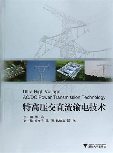 特高压交直流输电技术(高等院校理工类系列教材)