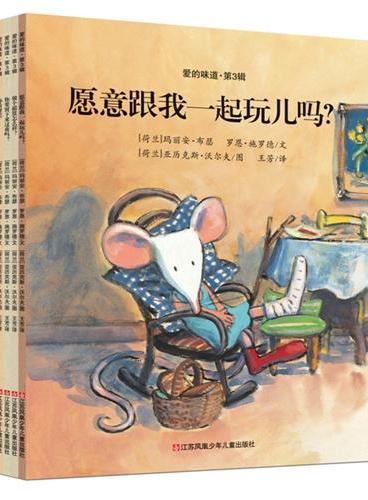 爱的味道图画书(第3辑)(全6册,最感人的情商绘本,爱的教育最佳读物,让孩子学会互帮互助,团结友爱;耕林童书馆出品)