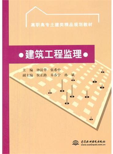 建筑工程监理 (高职高专土建类精品规划教材)