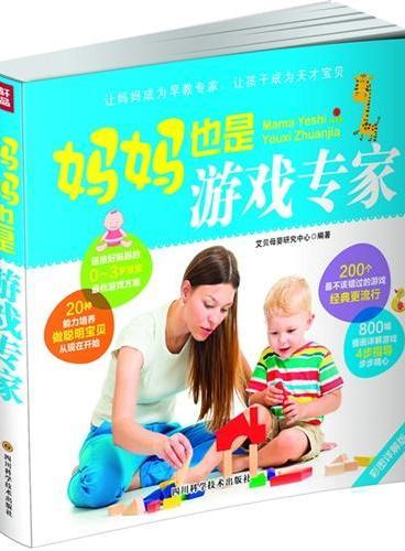 妈妈也是游戏专家(让妈妈成为早教专家、让孩子成为天才宝贝)