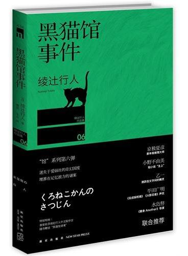 """黑猫馆事件(""""馆""""系列第六弹 迷失于爱丽丝的奇幻国度,埋葬在记忆彼方的谜案)"""