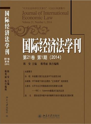 国际经济法学刊(第21卷第1期)(2014)