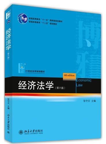 经济法学(第六版)