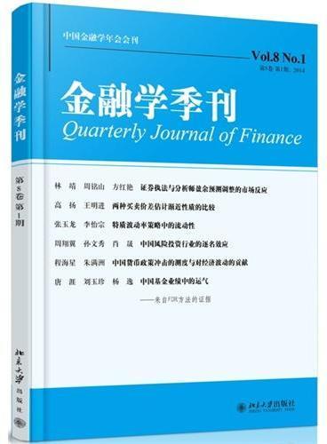 金融学季刊(第8卷第1期)