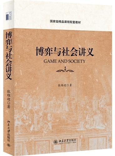 博弈与社会讲义