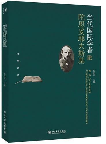 当代国际学者论陀思妥耶夫斯基