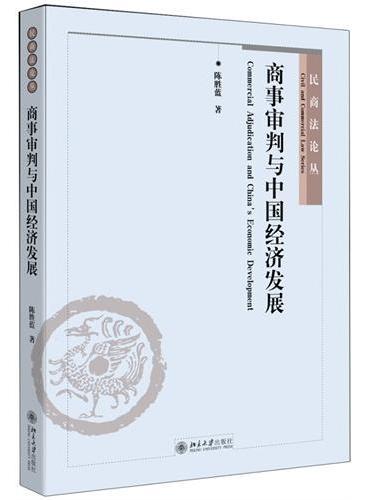商事审判与中国经济发展