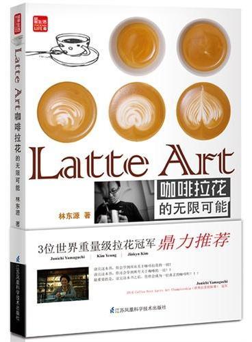Latte Art 咖啡拉花的无限可能:冠军大师、WRBC大赛拉花比赛主审——林东源权威之作(75款经典+自创,最新、最实用、最全面的咖啡拉花尽在其中)